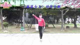 动动广场舞《摇滚女王》开场舞舒展健身舞原创含教学