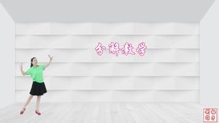劉榮廣場舞《健康王子》原創附教學