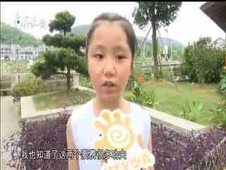 杭州少儿新闻_20190905_这所小学厉害了!开学第一课在船上
