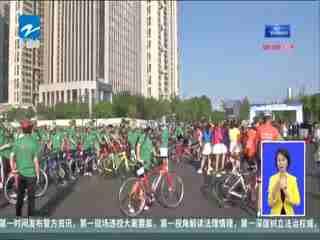 杭州亚运会三周年倒计时 浙江省开展骑行大联动