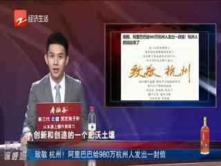 致敬 杭州!阿里巴巴给980万杭州人发出一封信