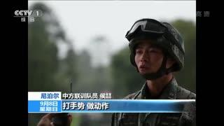 """尼泊尔:""""珠峰友谊-2019""""中尼特种部队联训"""