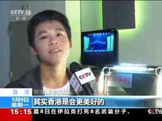 """香港:""""爱我香港 同舟共济""""音乐会举行"""