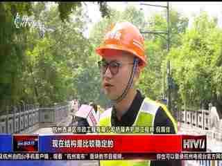 """桥面修缮 年过半百的老德胜桥要""""休假""""20天"""