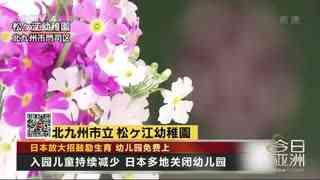 日本放大招鼓励生育 幼儿园免费上