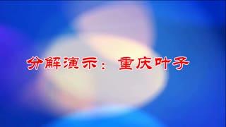 重庆叶子广场舞《最好的舞台》原创附教学祝贺糖豆App4周年