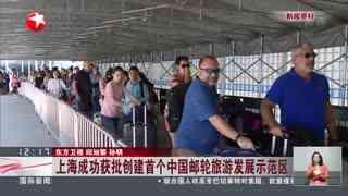 上海成功获批创建首个中国邮轮旅游发展示范区