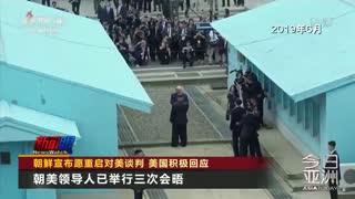 朝鲜宣布愿重启对美谈判 美国积极回应