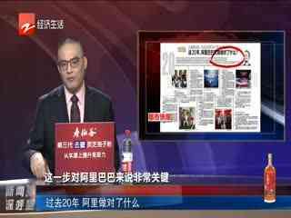 20年杭州和阿里相互赋能