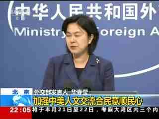 中国外交部:加强中美人文交流合民意顺民心