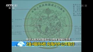 中华人民共和国成立70周年金银纪念币 2金4银共6枚 向海内外公开发行