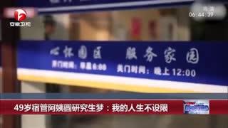 49岁宿管阿姨圆研究生梦:我的人生不设限