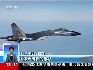 空军发布强军宣传片《鹰击长空 为国仗剑》