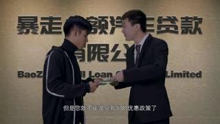 暴走报告_20190228_揭秘车贷行业乱象 ,全新轩逸申报信息曝光
