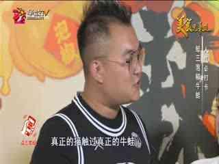 美食兄弟连_20190913_人气必打卡 蛙三泡椒牛蛙