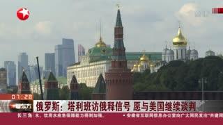 俄罗斯:塔利班访俄释信号 愿与美继续谈判