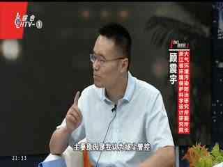 我们圆桌会_20190915_人大视窗 打赢蓝天保卫战 杭州如何再发力