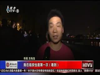 杭州临安:苕溪上演璀璨光影秀 绽放古城魅力