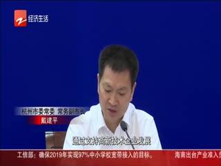 杭州加快融入长三角一体化 铁路西站17日开工
