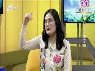 浙江名医馆_20190917_关注儿童换牙期