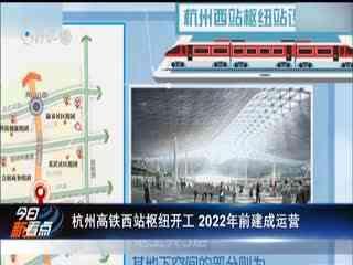 杭州高铁西站枢纽开工 2022年前建成运营