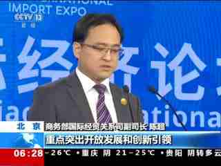 第二届虹桥国际经济论坛将举行