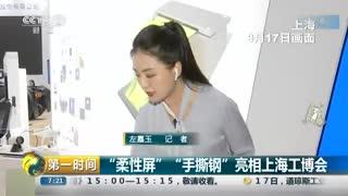 """""""柔性屏""""""""手撕钢""""亮相上海工博会"""