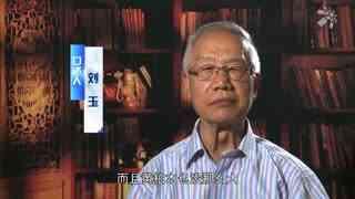 """我与故宫文物 故宫""""印""""象——刘玉"""