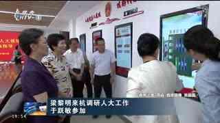 杭州新闻联播_20190918_杭州新闻联播(09月18日)