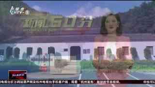 杭州新闻60分_20190918_杭州新闻60分(09月18日)