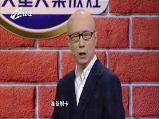 虎哥脱口秀_20190918_虎哥脱口秀(09月18日)