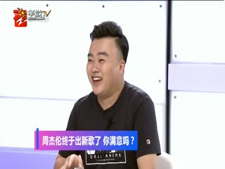 茅莹今日秀_20190918_周杰伦终于出新歌了 你满意吗?