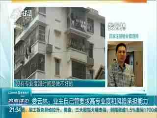 九点半_20190919_杭州江南摩卡小区炒掉物业自己管 二手房都涨价了