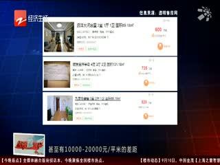 经视看地产_20190919_统计局:8月商品住宅销售价格变动情况总体稳定 杭州二手房价环比下跌