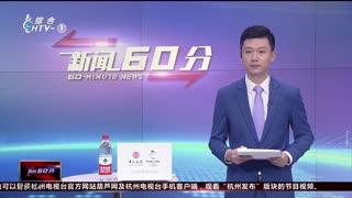 杭州新闻60分_20190920_杭州新闻60分(09月20日)