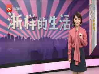 """浙样的生活_20190920_衣物柔顺剂 会让衣物变得""""易燃""""?"""