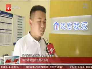 经视看地产_20190920_杭州奥体板块挂牌宅地 4万7的限价与周边持平