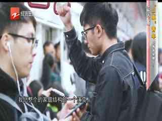 """浙樣的生活_20190924_""""空巢""""青年你有安全感么?"""