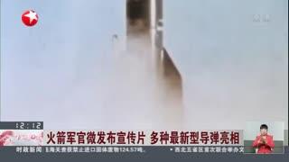 火箭军官微发布宣传片 多种最新型导弹亮相