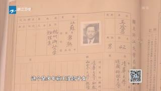 350余件珍藏实物亮相浙江大学档案展