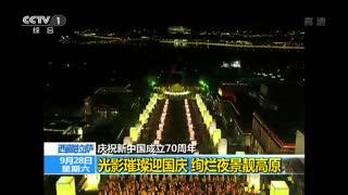 慶祝新中國成立70周年 重慶:燈火璀璨耀山城 兩江四岸譜華章