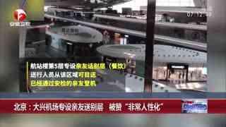 """北京:大兴机场专设亲友送别层 被赞""""非常人性化"""""""