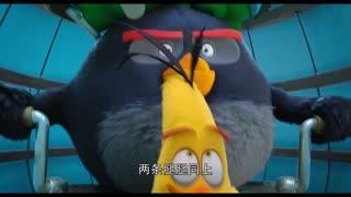《愤怒的小鸟2》木马鹰计划获成功,侥幸进入内部