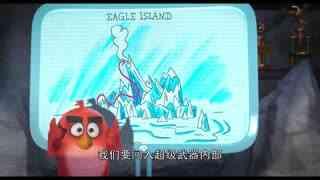 《愤怒的小鸟2》秘密会议正召开,领袖自拍遭围观