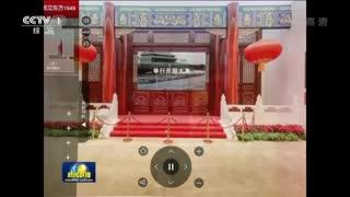 """""""伟大历程 辉煌成就——庆祝中华人民共和国成立70周年大型成就展""""网上展馆上线"""