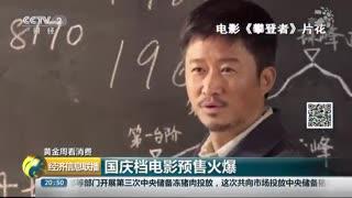 国庆档电影预售火爆