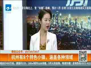 房产我来说_20190930_杭州这么多特色小镇 谁最有发展潜力?1