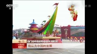 多国人士:中国彰显负责任大国担当