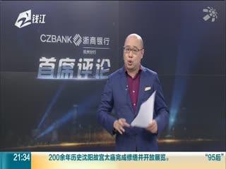 """看""""浙""""70年:評論員眼中的浙江變化"""