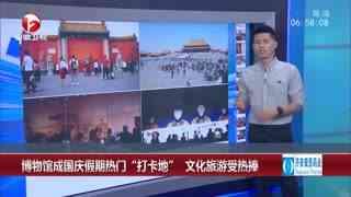 """博物館成國慶假期熱門""""打卡地"""" 文化旅游受熱捧"""